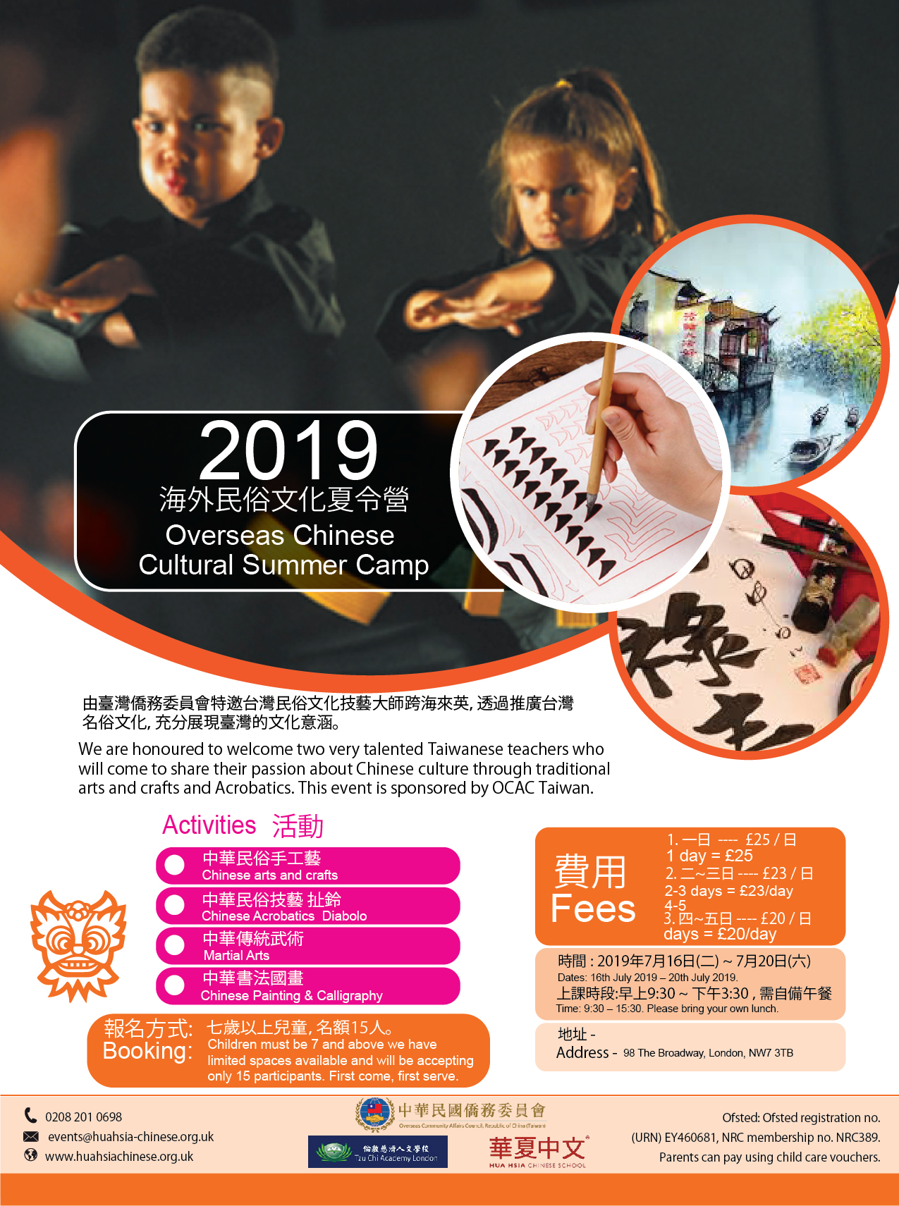 Taiwanese Summer Camp 2019